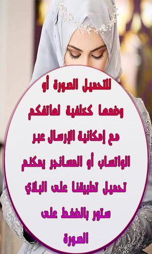 صور حب Hijab Makeup Sleep Eye Mask App