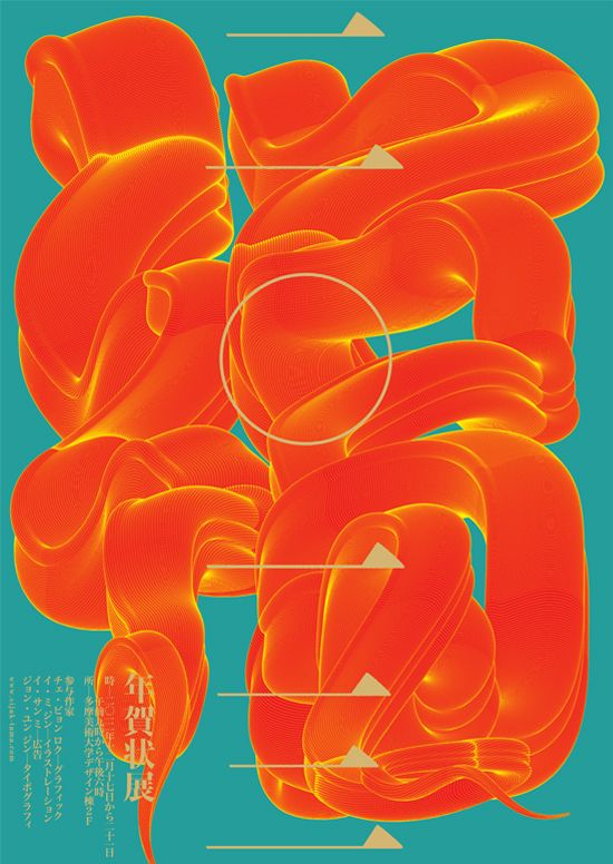 """""""Exhibition of Greeting Cards"""", Size: 100 x 150 mm., Initiated Work, (2013) - Graphic Design by """"CBR Graphic"""": (Chae Byung-rok [채병록], (b. 1981, South Korea/Japan) - Yoo Keun chan, Graphic Designer and Park Mee hwa, Graphic Designer), Seoul, (Korea). ~  [Exhibition Poster for 2013 New Year's greeting and Christmas card, by 'Graphic Design majors at Tama Art University'. This is the """"Chinese Year of the Snake"""", the shape of the Snake turns into the Chinese character '福' (Luck and Fortune)]."""