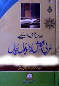 Free download or read online Arabi English Urdu Bol Chal