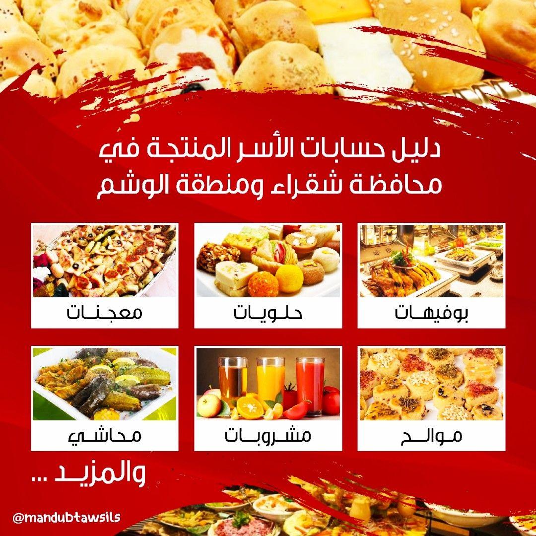 دليل الأسر المنتجة بمحافظة شقراء Food Snack Recipes Snacks