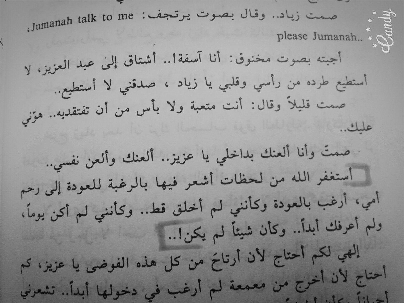 احببتك اكثر مما ينبغي Arabic Quotes Quotations Arabic Words