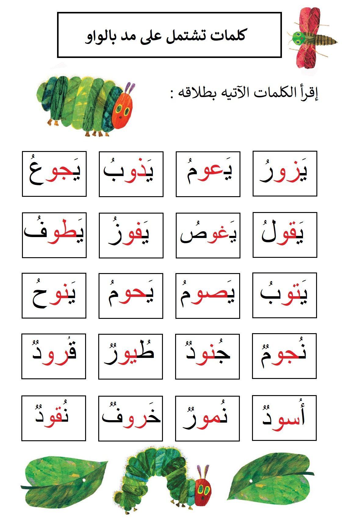 كلمات تشتمل على مد بالواو Learning Arabic Learn Arabic Alphabet Arabic Resources