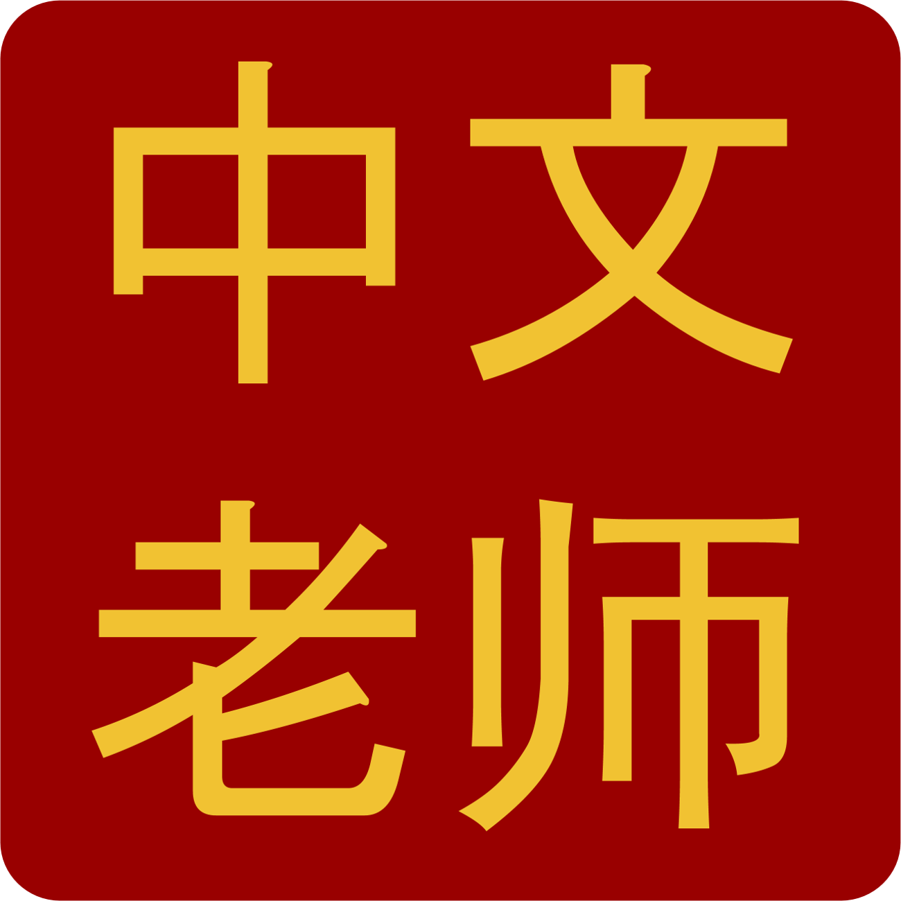 A Fast Simple Dictionary For Looking Up The Pinyin Of Chinese