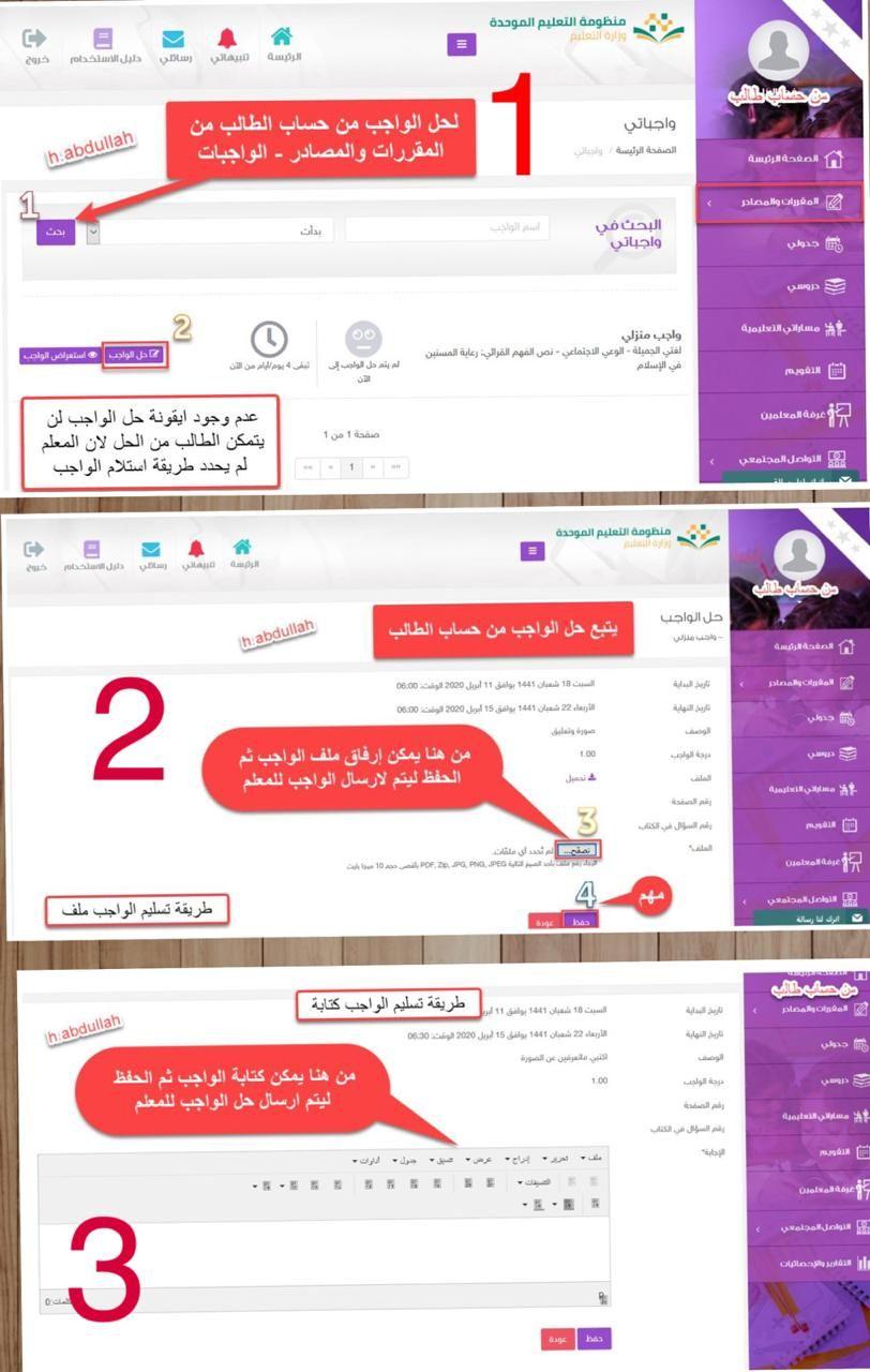 لطلاب طريقة ارسال الواجب للمعلم ملف او كتابة في منظومة التعليم بصور Screenshots