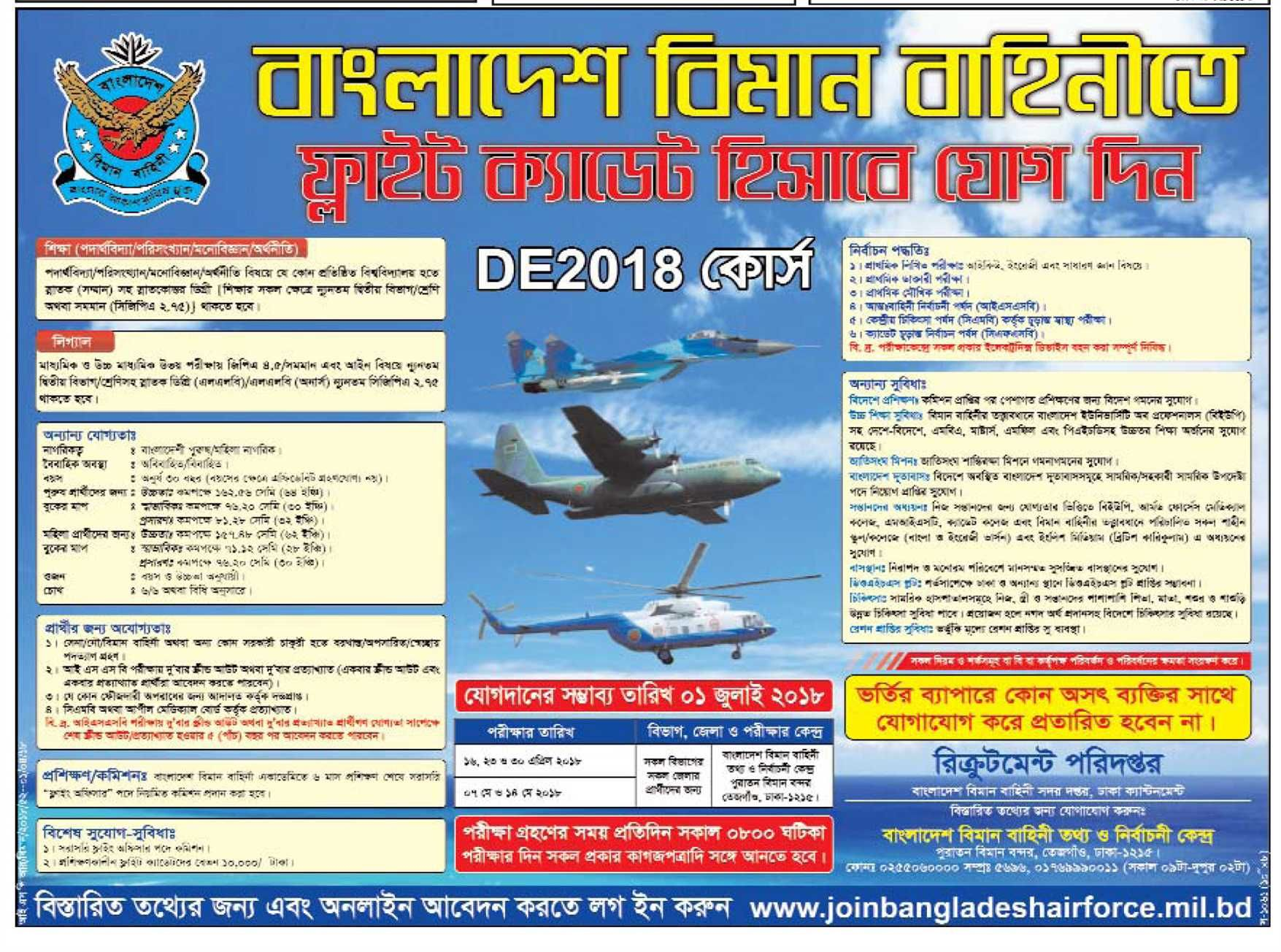 Bangladesh Air Force Baf Job Circular 2018 Published Today On Their Authority Job Vacancy Notice New Job Circular At Www Air Force Jobs Job Circular Air Force