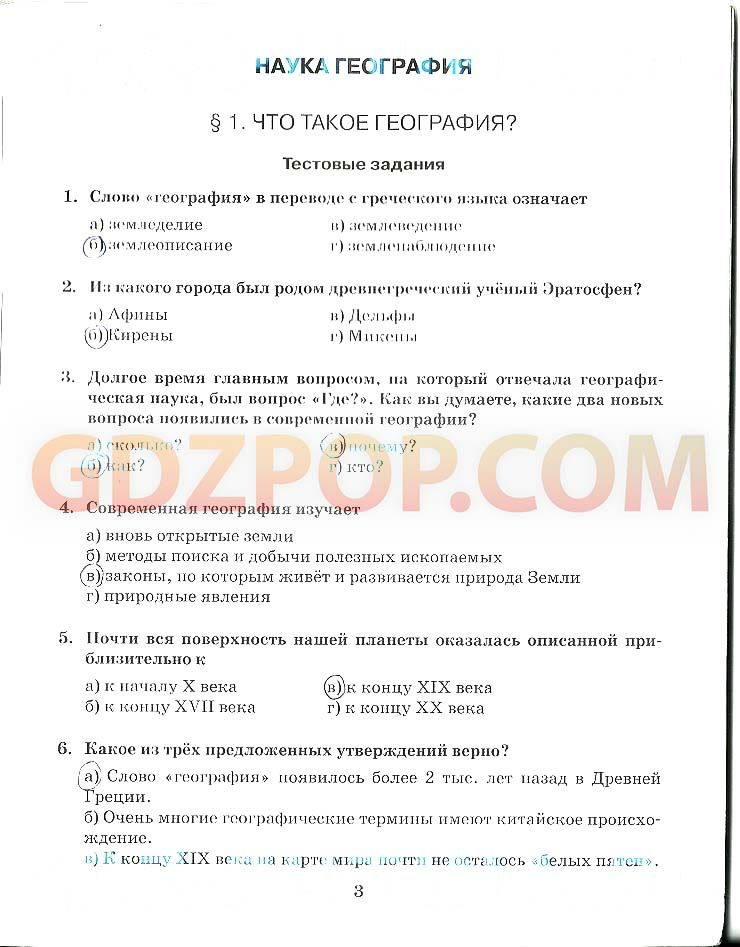 Гдз барашкова 4 класс 1 часть ответы default