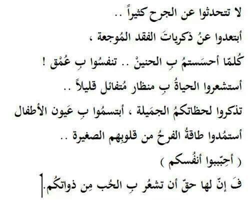 فقط ابتعدوا عن الذكريات م Arabic Words Arabic Quotes Quotes