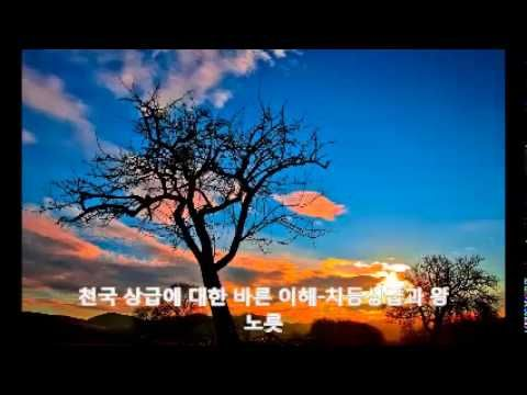 천국 상급에 대한 바른 이해-차등상급과 천국통치 - YouTube