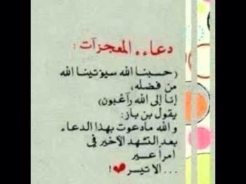 دعاء المعجزات Islamic Quotes How Are You Feeling Pray