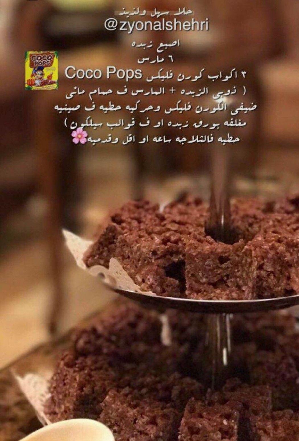 Pin By شوق On منوعات In 2020 Sweet Recipes Arabian Food Food