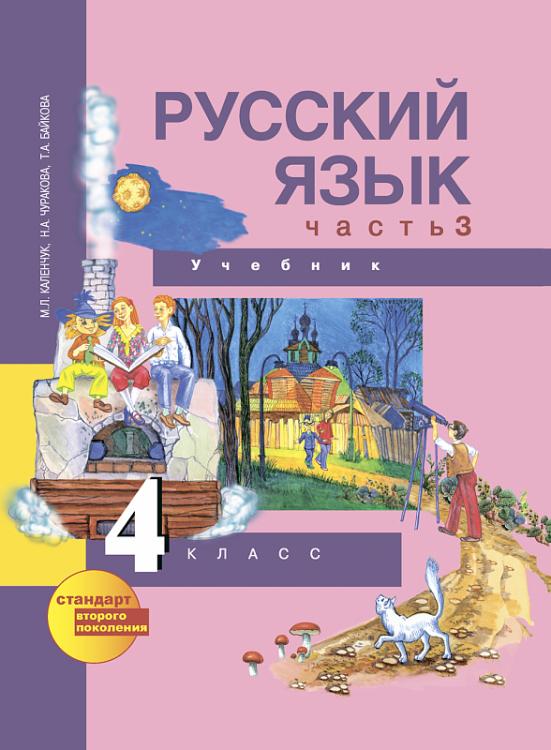Учебник обществознания 6 класс 20011 боголюбова