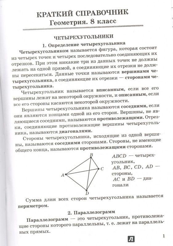 Решебник по русскому языку 6 класс львова и львов 1 часть бесплатно он лайн