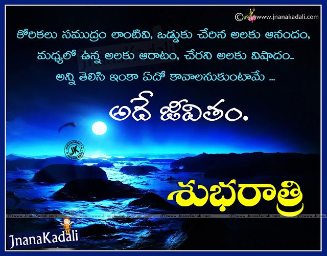 Here Is A Latest Telugu Language Best Good Night Quotes For Lovers