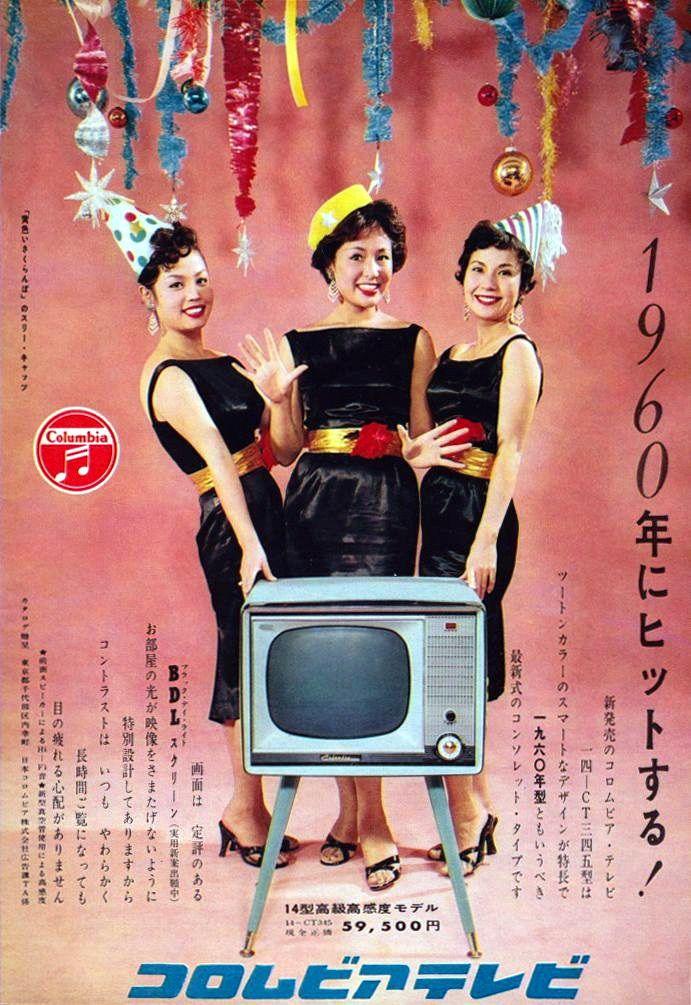 Columbia TV (Japan, 1960) | Japanese Design | Retro