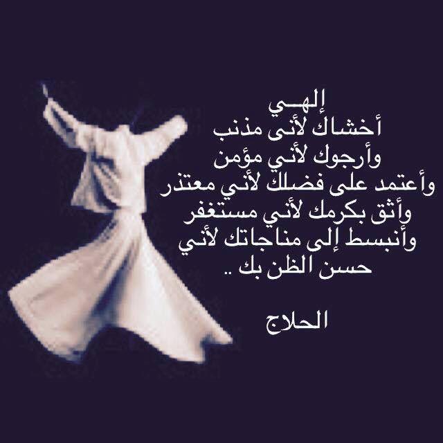 الحلاج Sufi Quotes Rumi Love Quotes Arabic Love Quotes