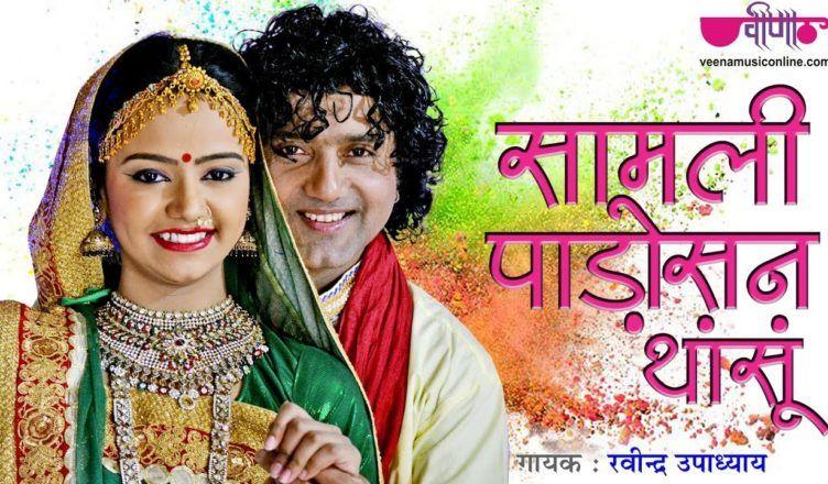 Samli Padosan Thansu Full HD Song | New Marwadi Love Song