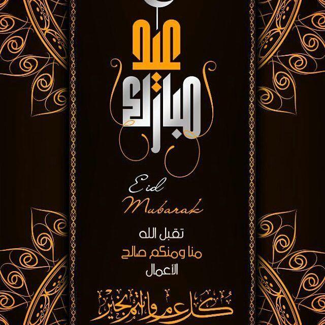 Pin By صفحة المسلم لنشر العلم النافع On معايده Eid Mubarak Card Iphone Background Snapchat Quotes