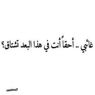 follow me #Moiyyed1985 | Arabic words | Love Quotes, Arabic