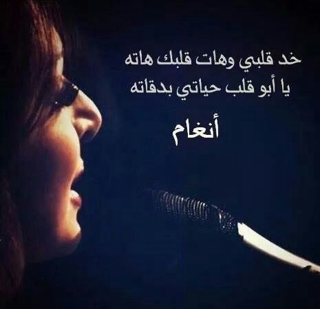 Pin By Amly On كﻵم غنآوي Songs Quotes Song Words True Words Songs