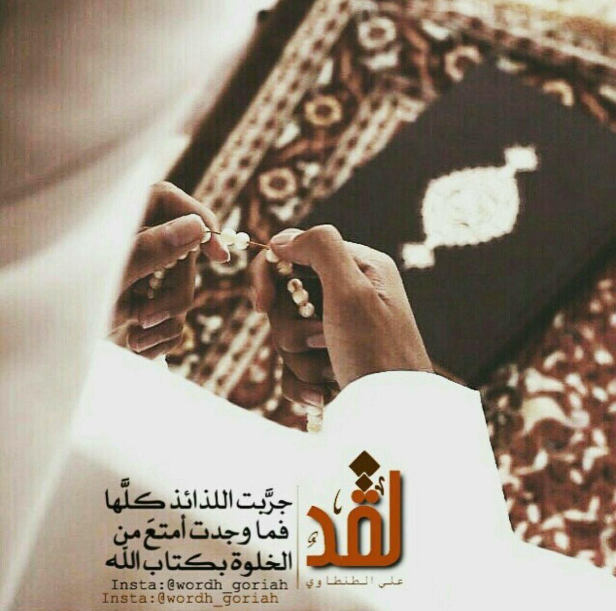اللهم اجعل القران العظيم ربيع قلوبنا ونور صدورنا وجلاء همومنا القرآن الكريم شفاء لما في الصدور