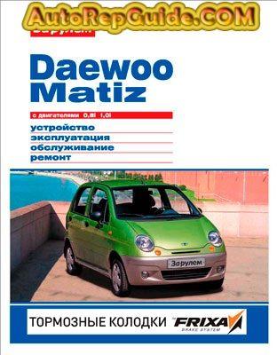 Download free - Daewoo Matiz repair manual: Image: https://www ...