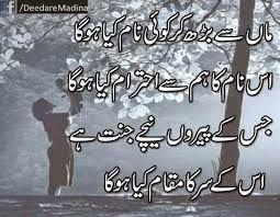 Maa Urdu Poetry Urdu Poetry Happy Mothers Day Images Touching Words