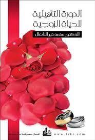 تحميل كتاب الدورة التأهيلية للحياة الزوجية pdf