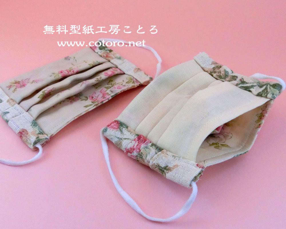 布 マスク の 作り方