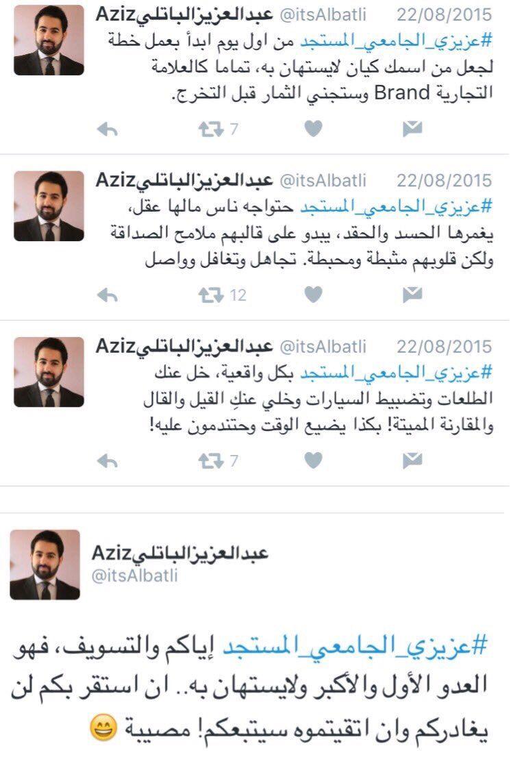 عبدالعزيز الباتلي Abdulaziz Albatli On Twitter Arabic Tattoo Arabic Tattoo Quotes Sanskrit Tattoo