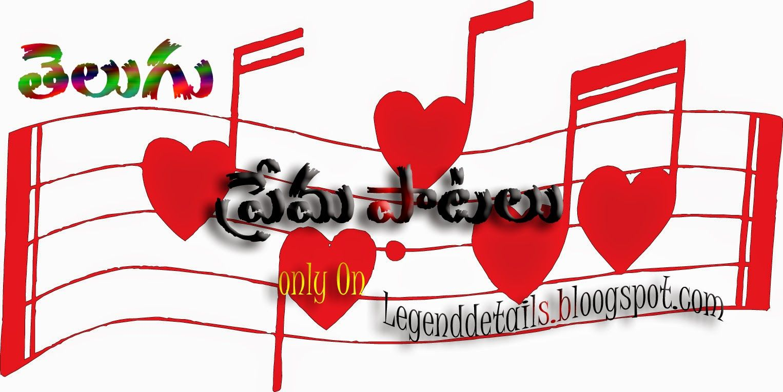 Telugu love songs collection telugu love songs collection free telugu love songs collection telugu love songs collection free download telugu love songs collection ccuart Gallery