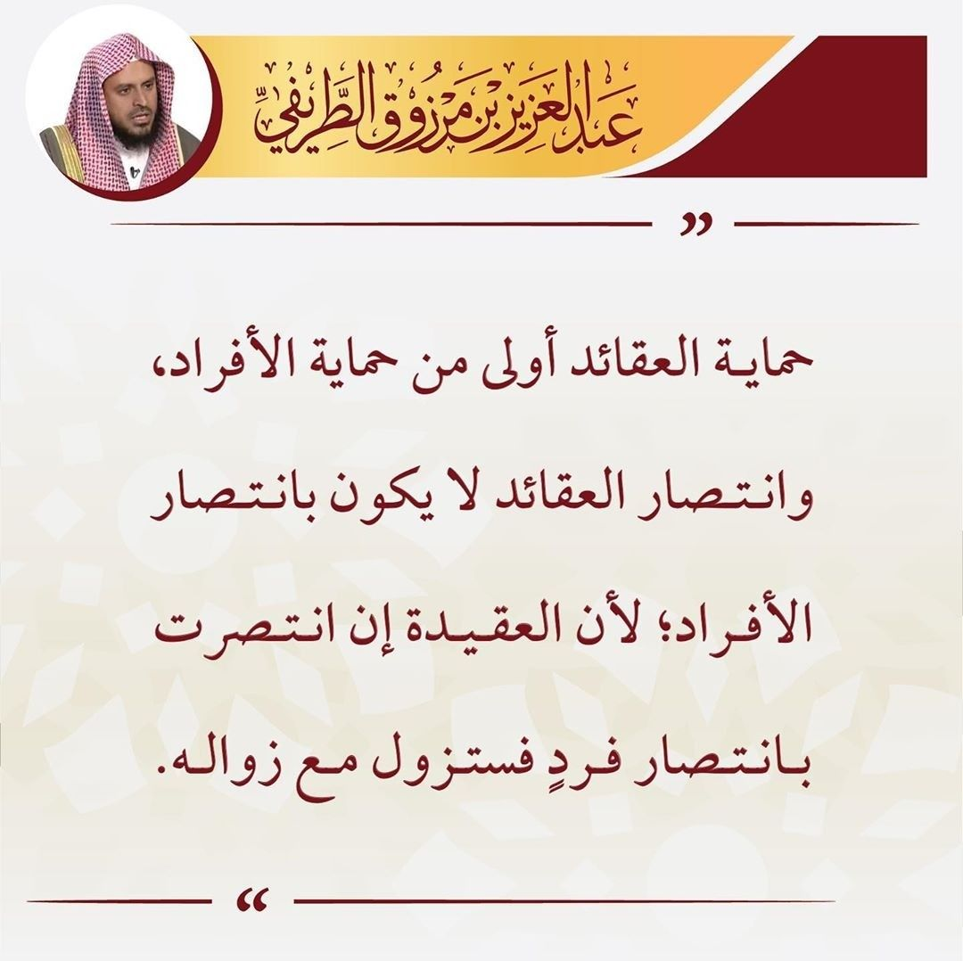 Pin By عبق الورد On الشيخ عبد العزيزي الطريفي Islamic Images Arabic Calligraphy Calligraphy