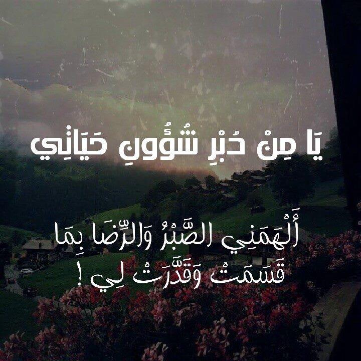 ألهمني الصبر يا الله Words Arabic Quotes Arabic Words