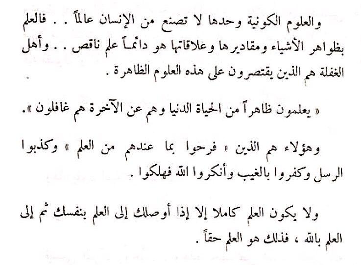 من أجمل ما قرأت للكاتب مصطفى محمود من كتاب القرآن كائن حي Quotes Books To Read Books