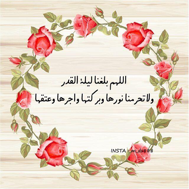 اللهم بلغنا ليلة القدر ولاتحرمنا نورها وبركتها Ramadan Mubarak Wallpapers Ramadan Photos Ramadan Day