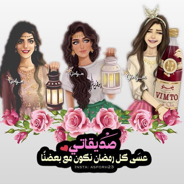 صديقاتي عس ى كل رمضان نكون مع بعضنااا شرح التصميم في حسابي الثاني Asforh23 رمز Girly M Ramadan Kareem Decoration Ramadan Images