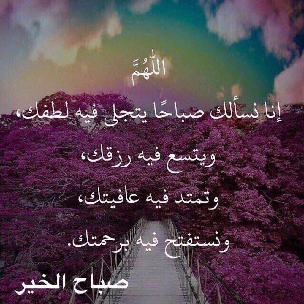 اللهم بك أصبحنا وبك أمسينا وبك نحيا وبك نموت وإليك النشور صباح الخير أذكار الصباح Good Morning Animation Good Morning Arabic Good Morning Greetings