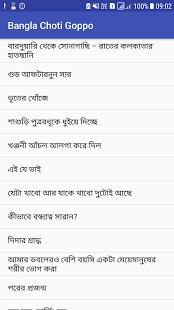 Bangla Choti - Bengali Short Story বাংলা চটি