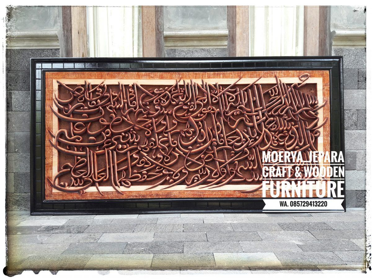 Istana Kaligrafi Jepara Seni Ukir Kayu Kaligrafi Ayat