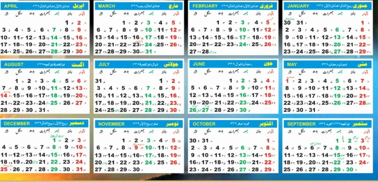 Islamic Calendar 2019 20 Hijri Calendar 1441 Pdf Download In