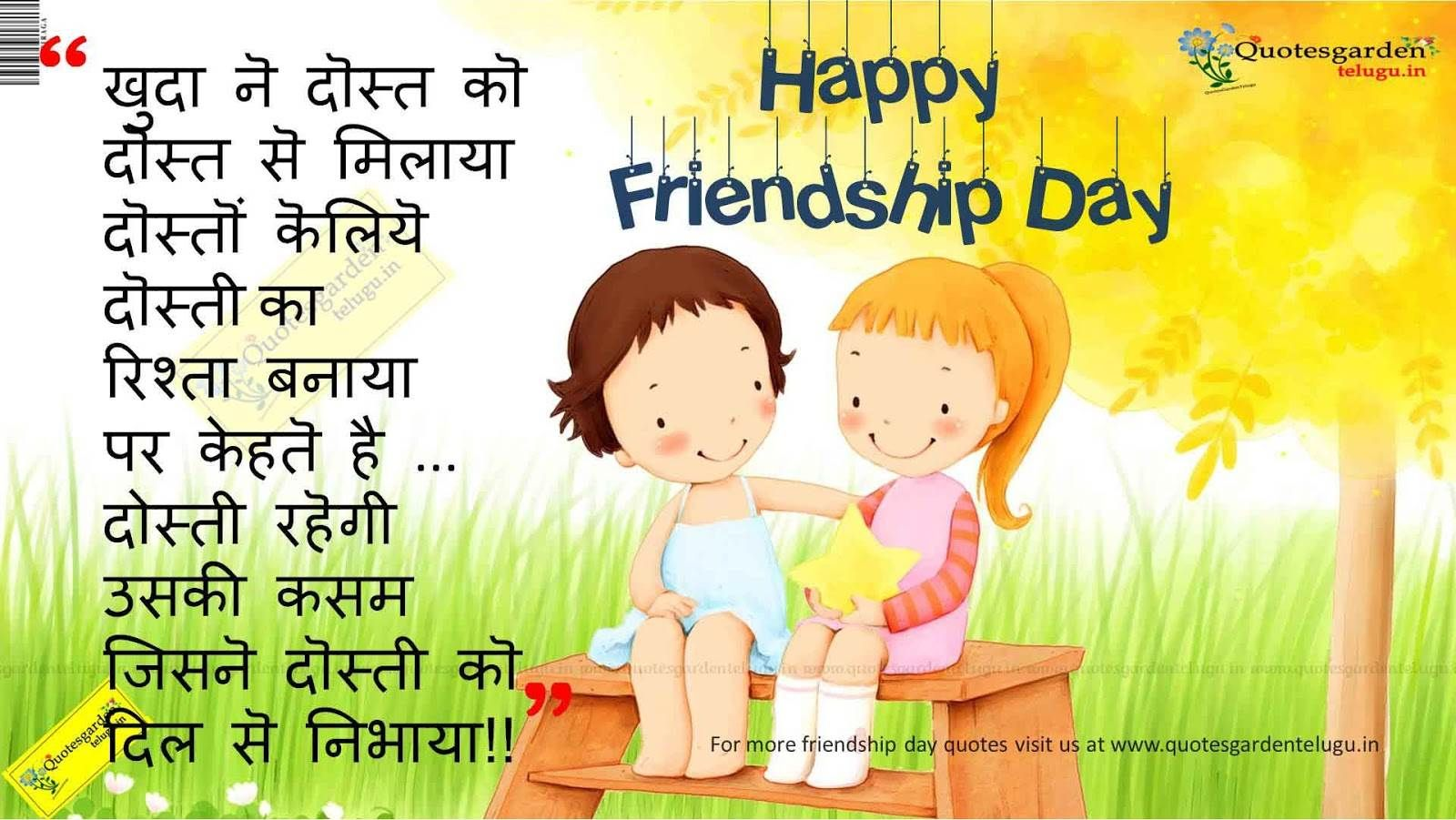 Beautiful Friendship Day Greetings Designs And Quotes August 636600