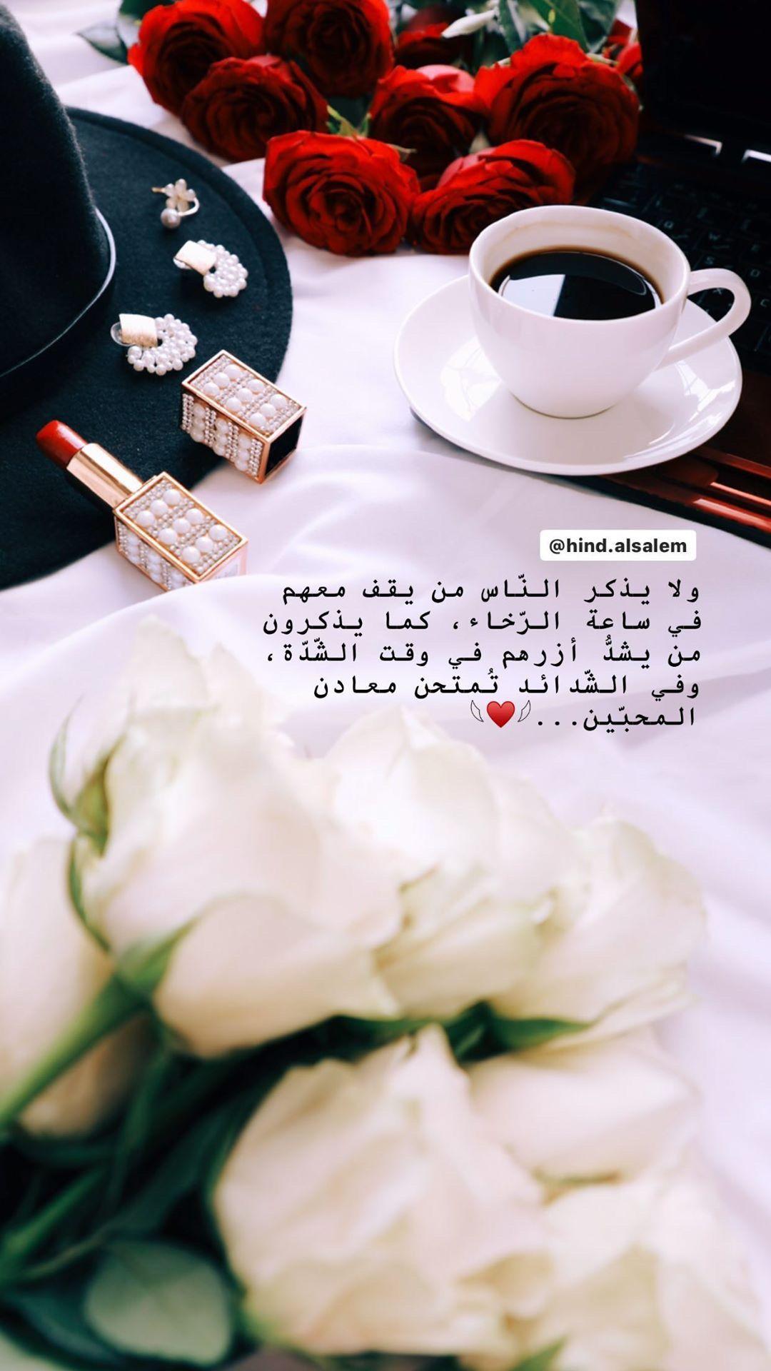 Pin By رضا العبود On افكار حلوه Arabic Love Quotes Arabic Quotes Coconut Flakes