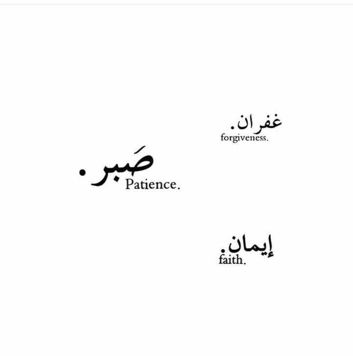 Tattoo Ideas Quotes In Arabic: Arabic Tattoo Quotes, Tattoos, Tattoo Quotes
