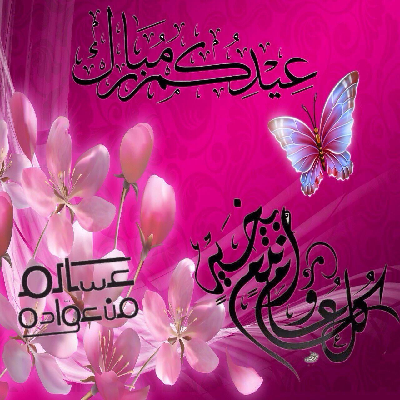 عيدكم مبارك Eid Greetings Eid Cards Anime Art Beautiful