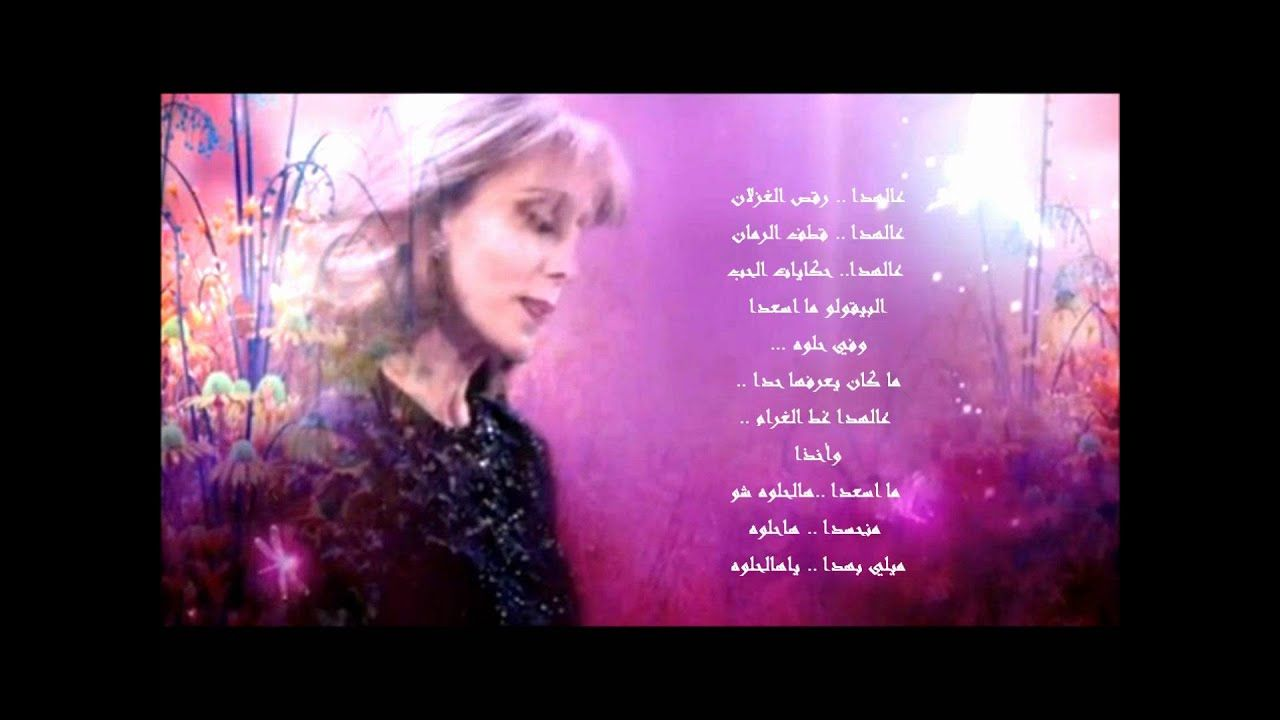 My Love For You Is As Large As The Sea And As Far As The Sun Fairouz فيروز كبر البحر و بعد الس Love Quotes Wallpaper Funny Arabic Quotes Arabic Tattoo