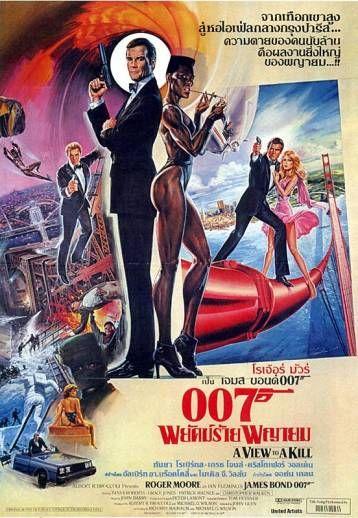 Pin Em 11 James Bond 007