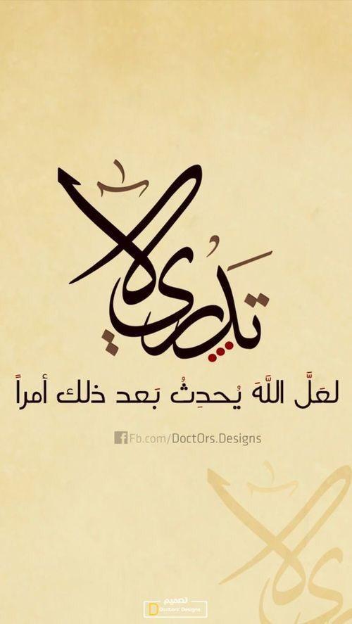 لا تدري لعل الله يحدث بعد ذلك أمرا Islamic Calligraphy Arabic Calligraphy Painting Arabic Calligraphy Art
