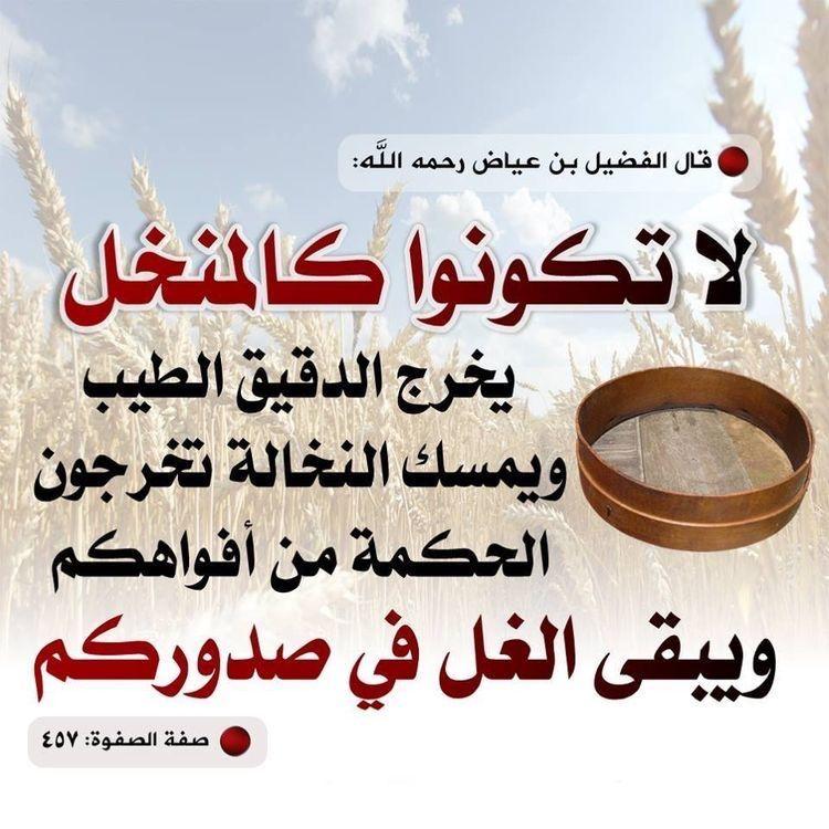 Pin By الأثر الجميل On أقوال الصحابة والعلماء Islamic Phrases Islamic Inspirational Quotes Inspirational Quotes