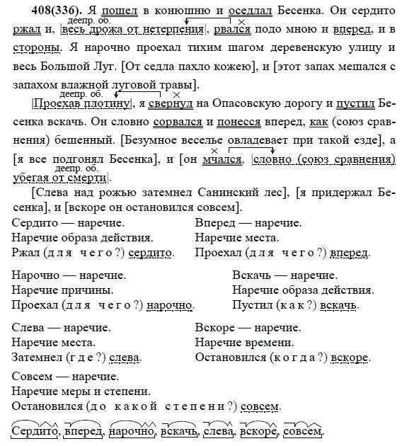 Гдз по русскому 7 класс новый учебники
