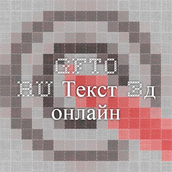 онлайн фотошоп текст на фото