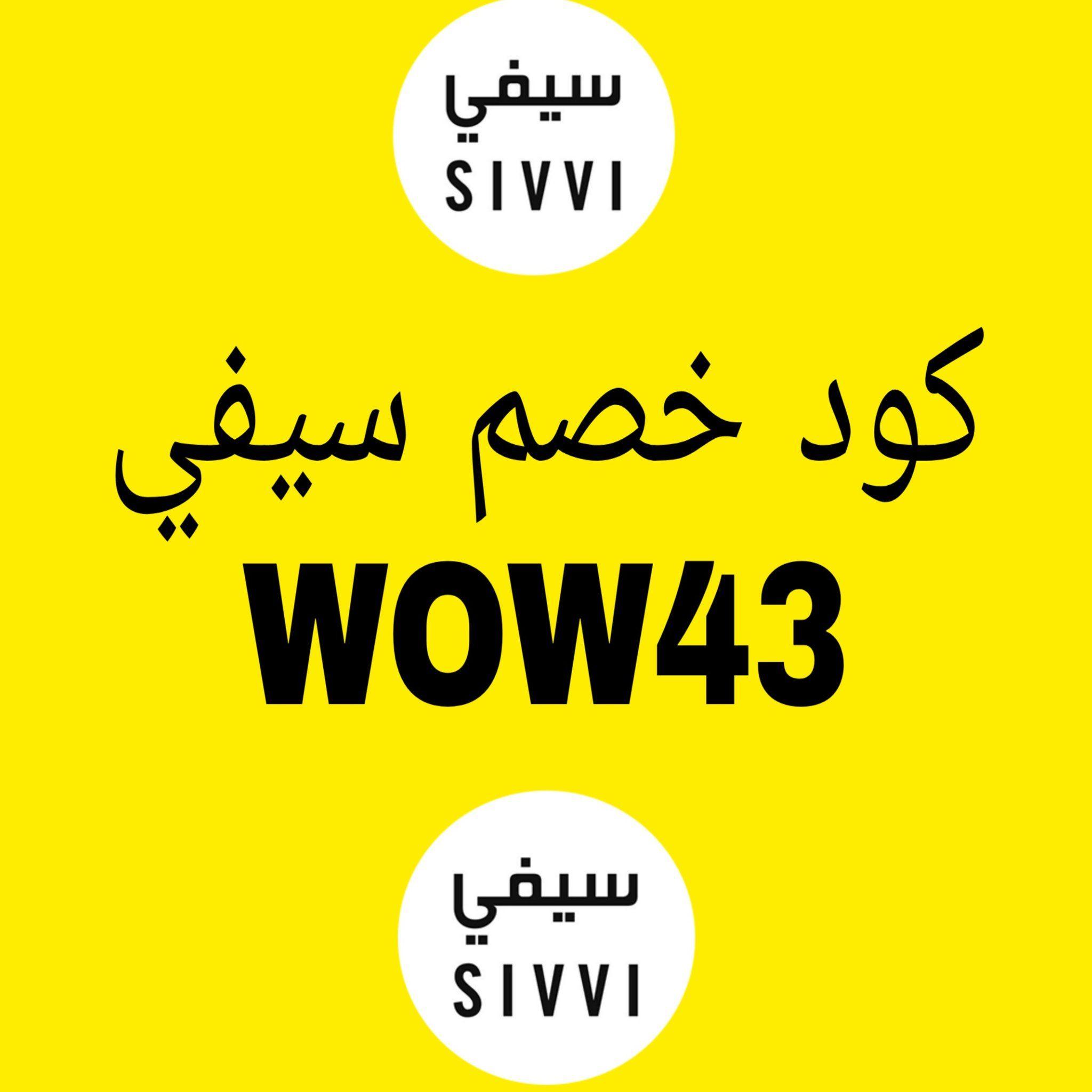 كود خصم سيفي Wow43 Tech Company Logos Company Logo Logos